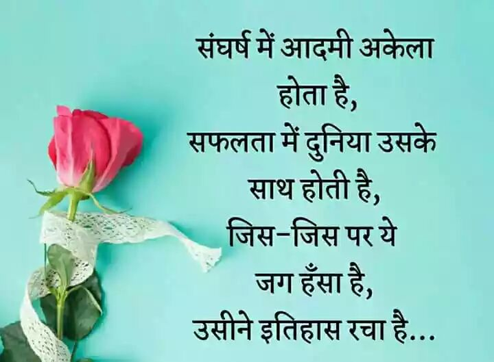 suvichar-thought-in-hindi-7.jpg