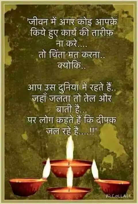 suvichar-thought-in-hindi-8.jpg