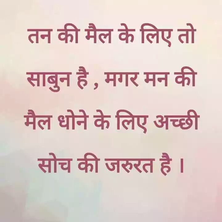 suvichar-thought-in-hindi-9.jpg