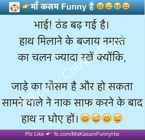 very-funny-non-veg-joke-in-hindi.jpg