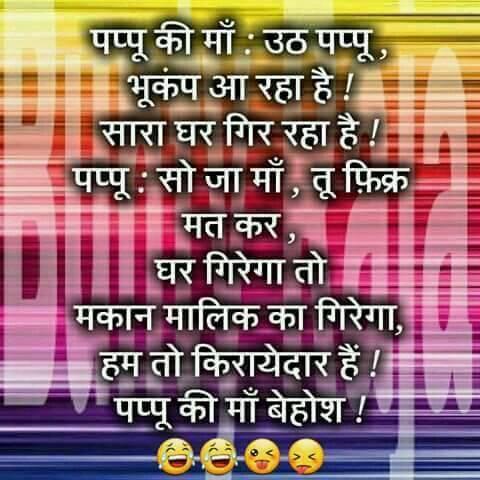 whatsapp-funny-images-hindi-2015.jpg
