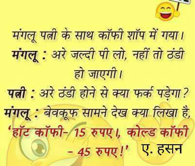 whatsapp-funny-photos-hindi.jpg