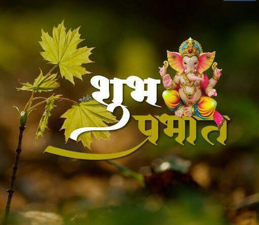 whatsapp-good-morning-hindi-11.jpg