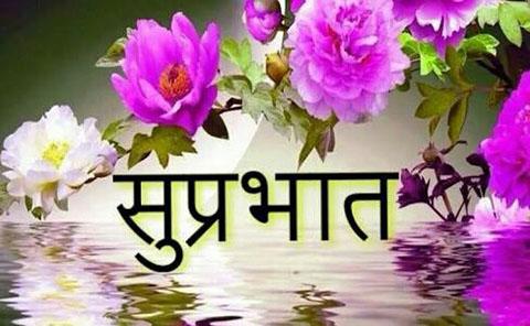 whatsapp-good-morning-hindi-12.jpg