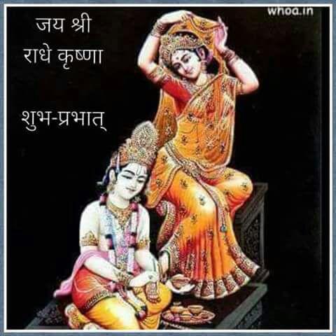 whatsapp-good-morning-hindi-3.jpg