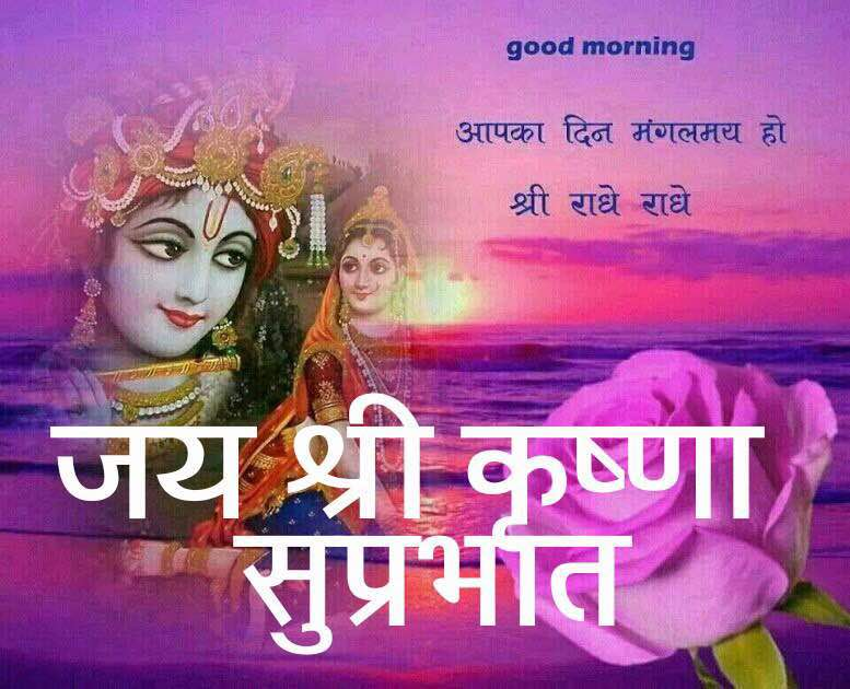 whatsapp-good-morning-hindi-4.jpg
