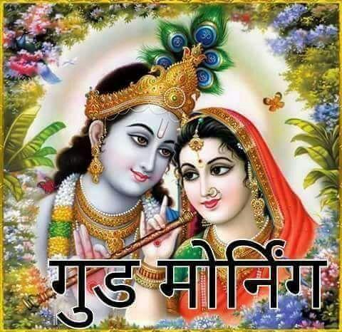 whatsapp-good-morning-hindi-7.jpg