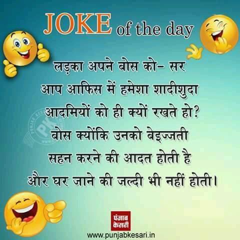 whatsapp-hindi-jokes-image.jpg