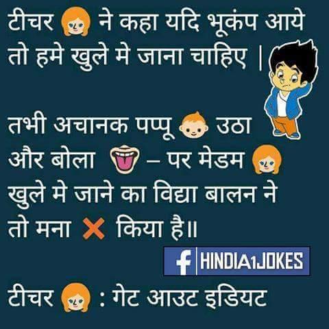 whatsapp-joke-in-hindi-29.jpg
