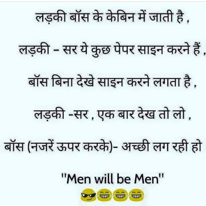 whatsapp-joke-in-hindi-30.jpg