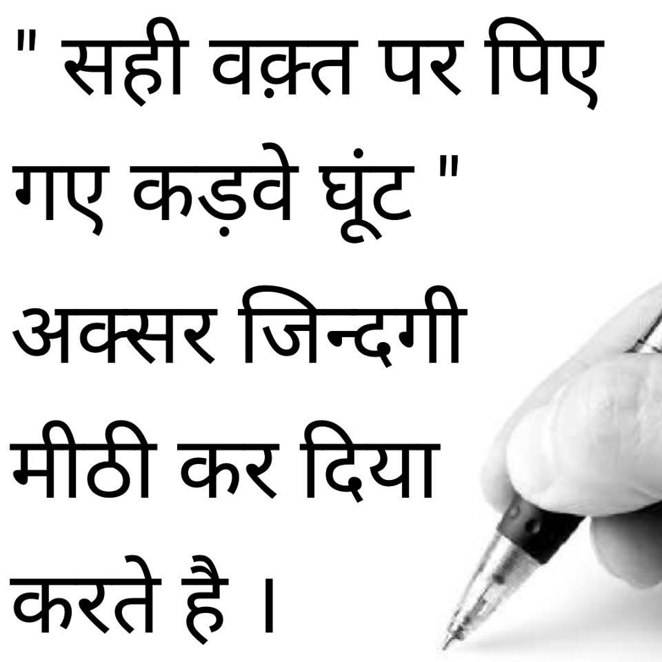 whatsapp-status-quotes-in-hindi-10.jpg