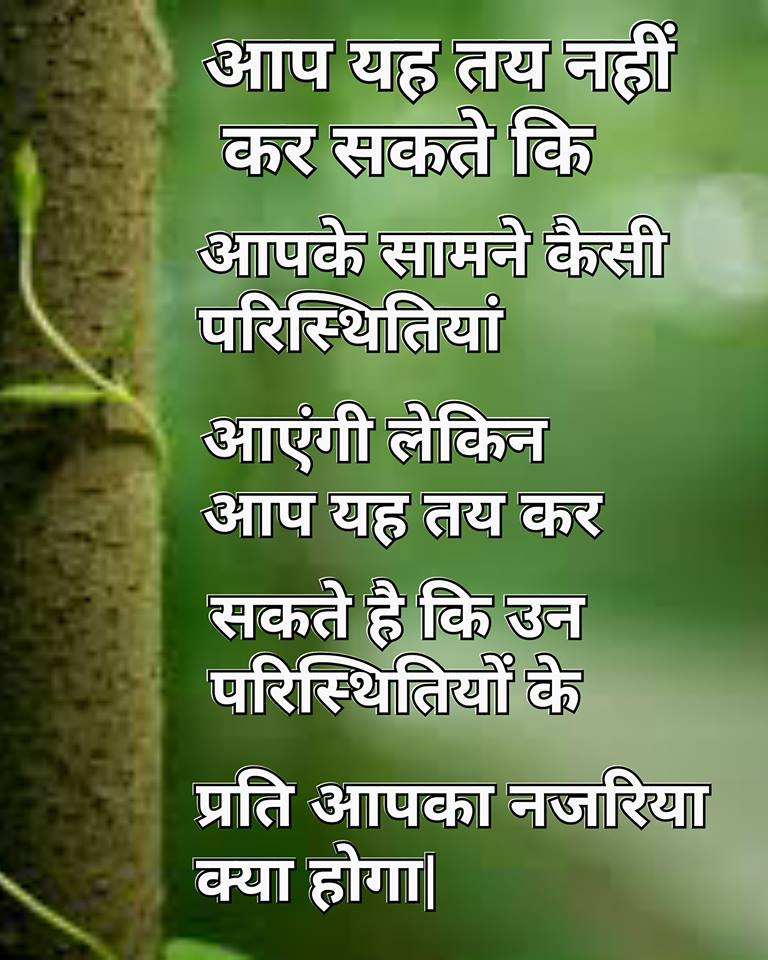 whatsapp-status-quotes-in-hindi-11.jpg