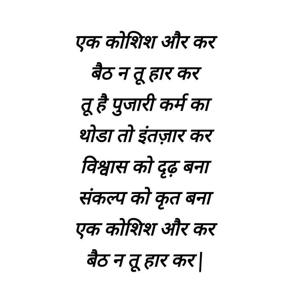 whatsapp-status-quotes-in-hindi-13.jpg
