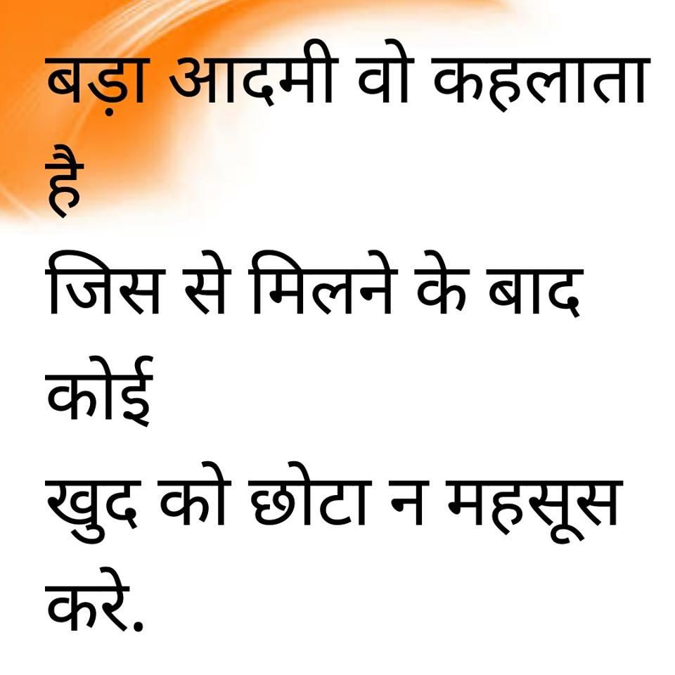 whatsapp-status-quotes-in-hindi-14.jpg