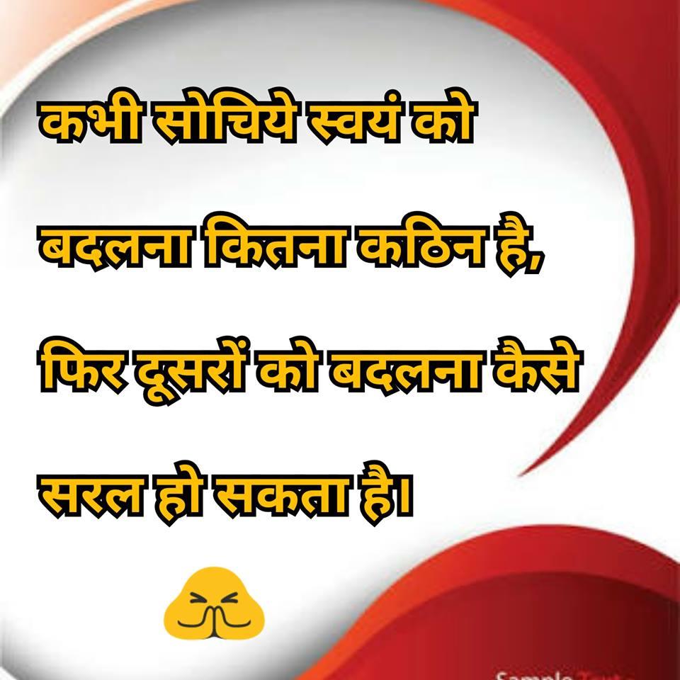 whatsapp-status-quotes-in-hindi-16.jpg