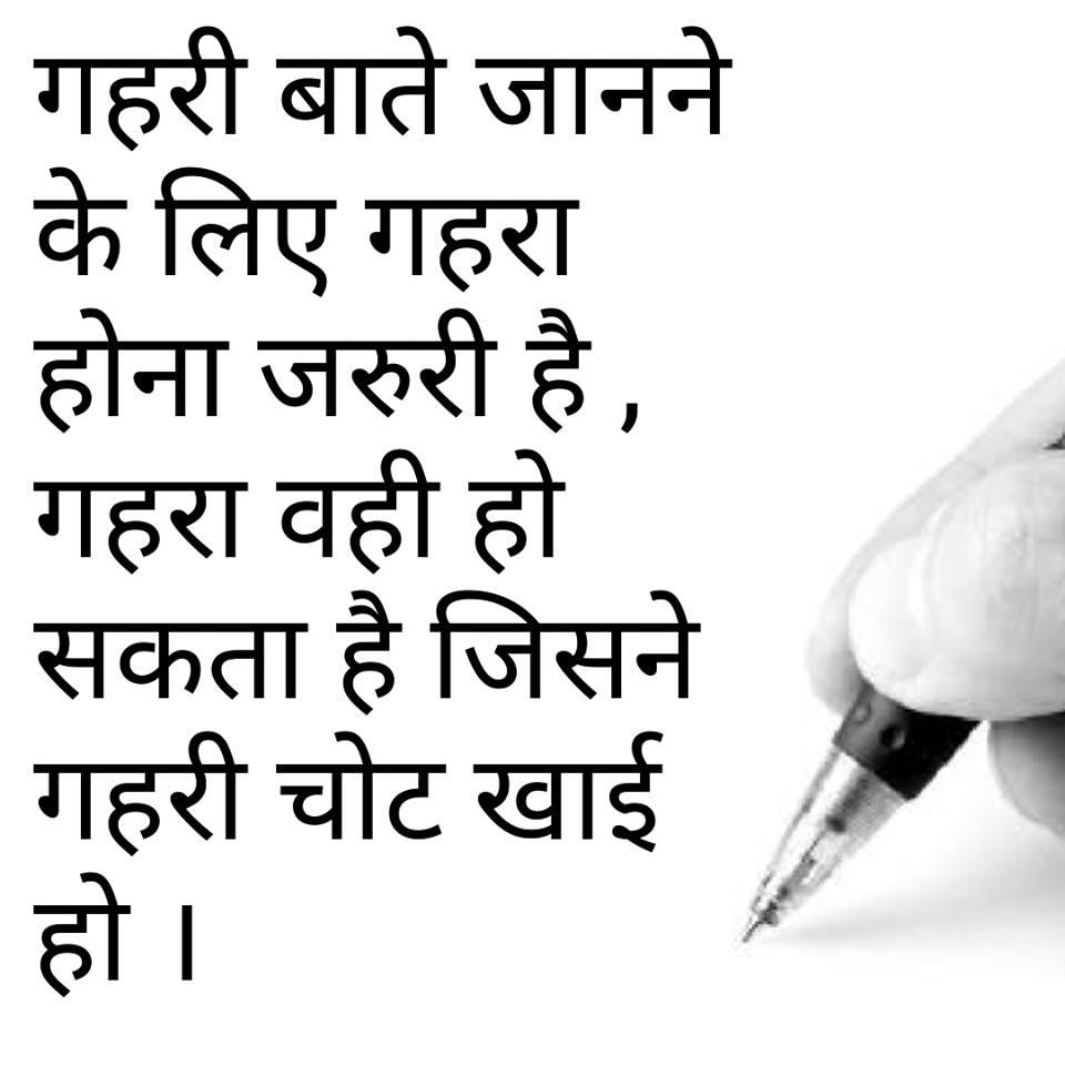 whatsapp-status-quotes-in-hindi-2.jpg