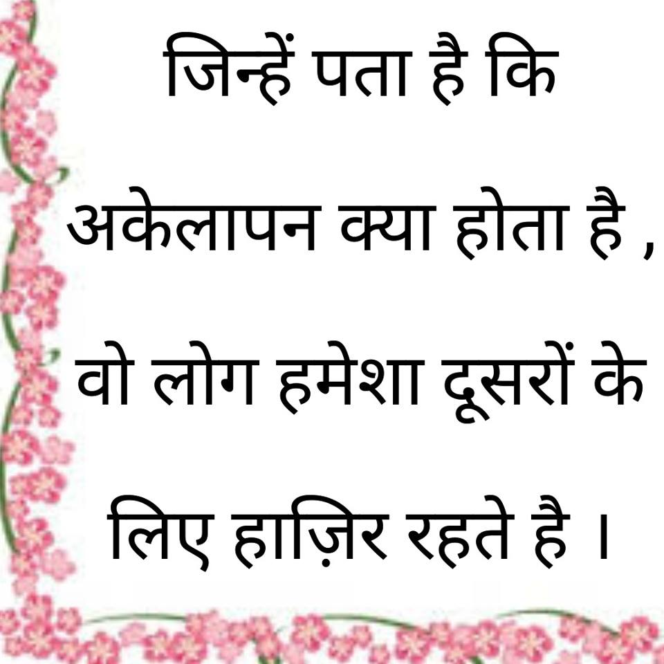 whatsapp-status-quotes-in-hindi-20.jpg
