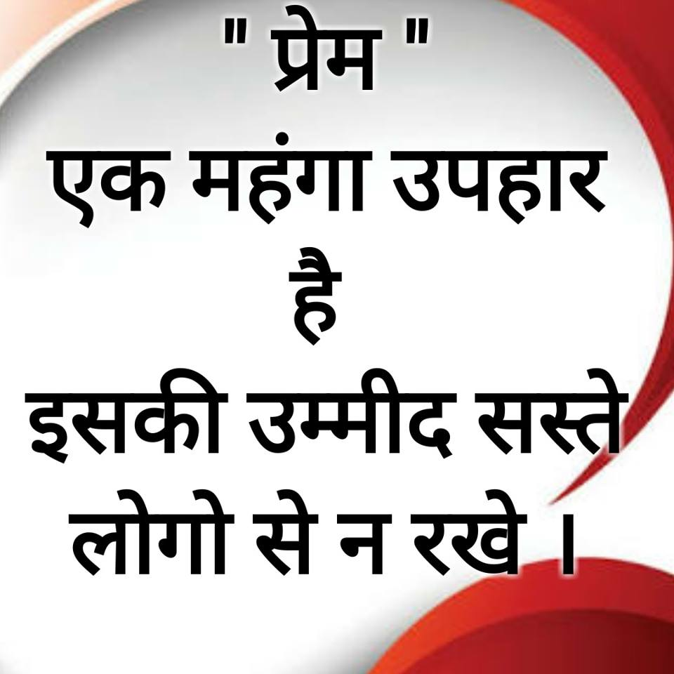 whatsapp-status-quotes-in-hindi-22.jpg