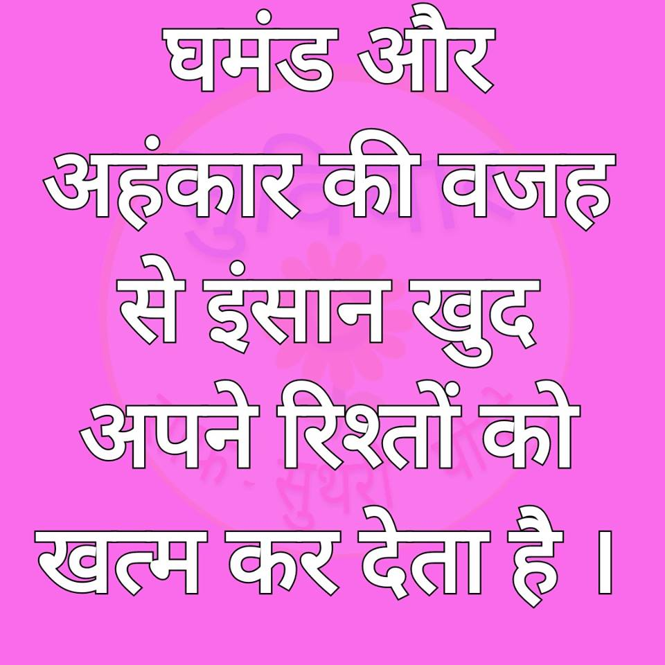 whatsapp-status-quotes-in-hindi-23.jpg
