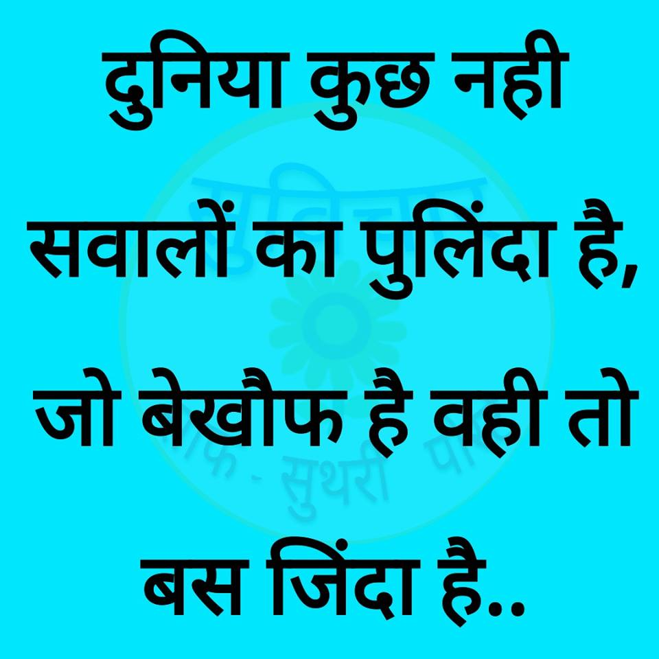 whatsapp-status-quotes-in-hindi-24.jpg
