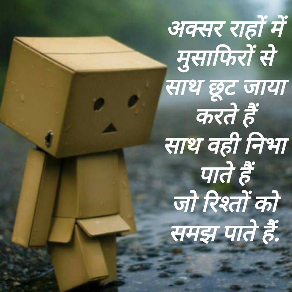 whatsapp-status-quotes-in-hindi-27.jpg