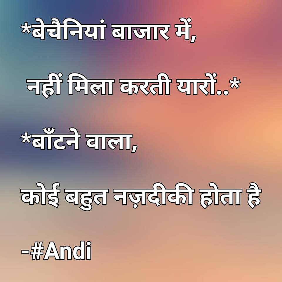 whatsapp-status-quotes-in-hindi-28.jpg