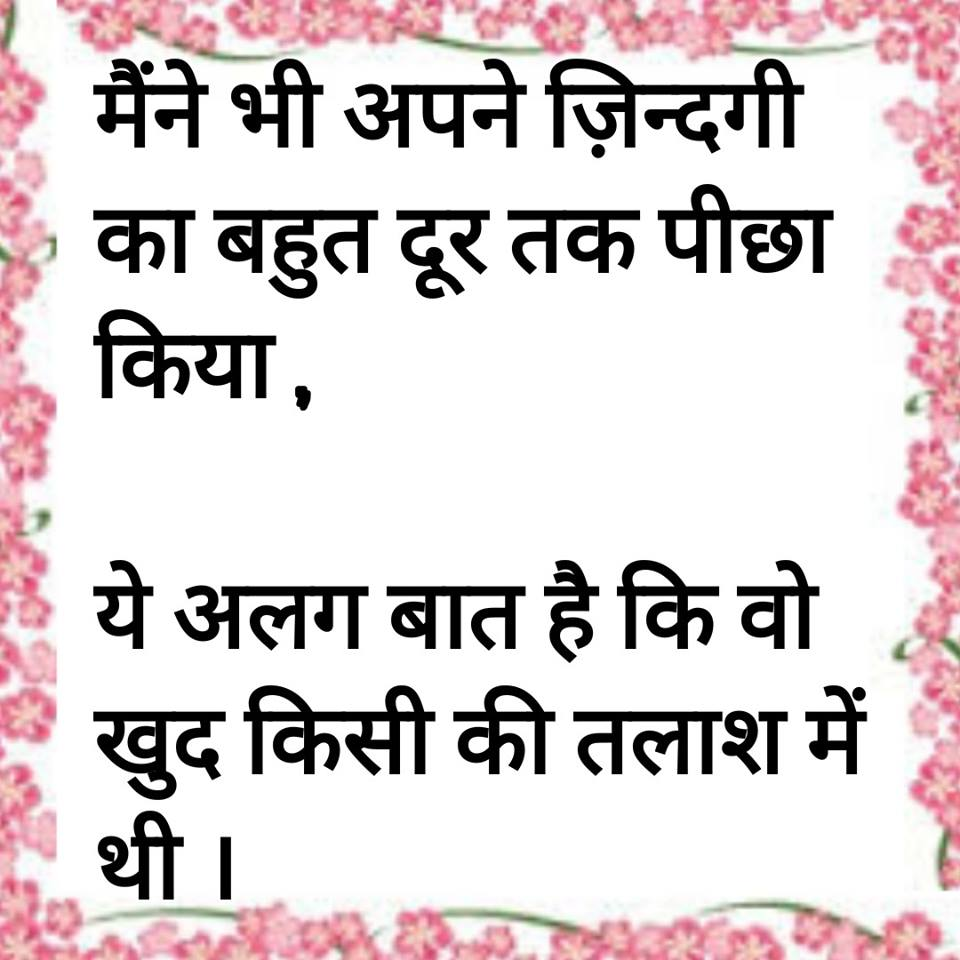 whatsapp-status-quotes-in-hindi-3.jpg