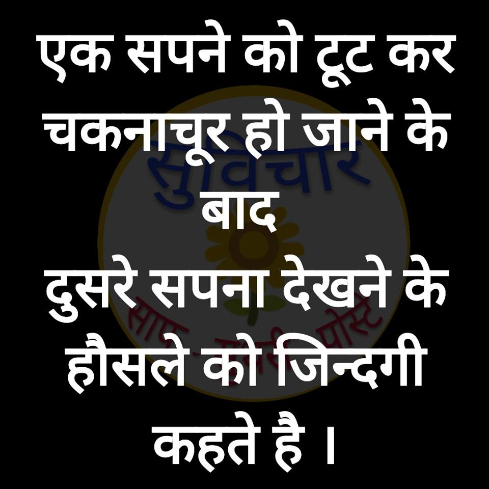whatsapp-status-quotes-in-hindi-32.jpg