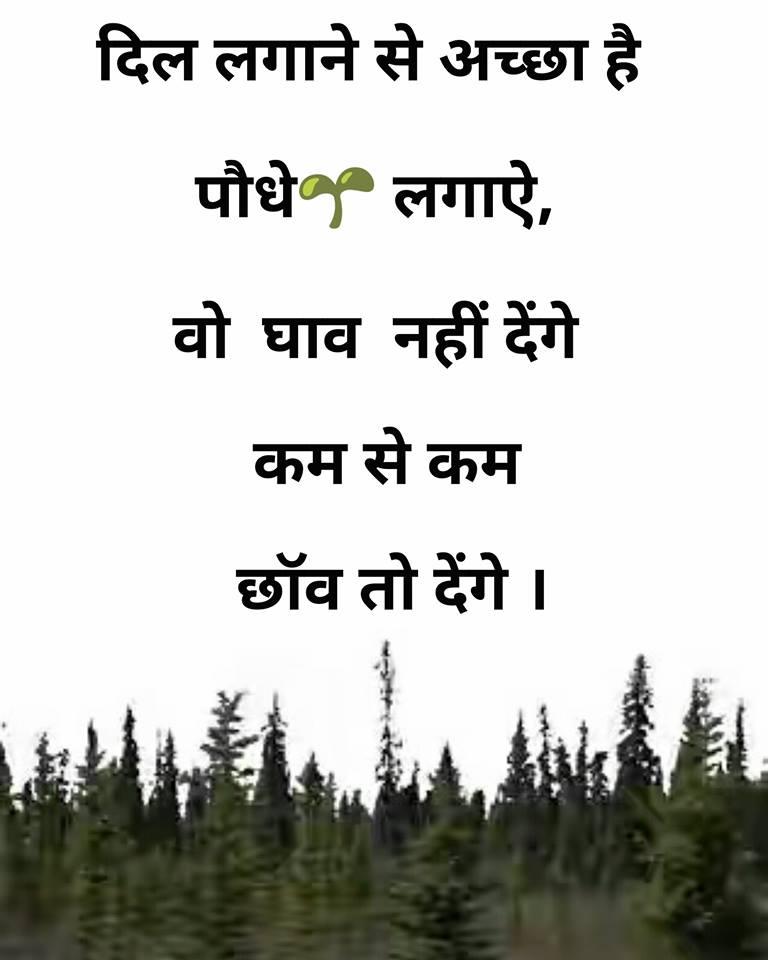 whatsapp-status-quotes-in-hindi-33.jpg