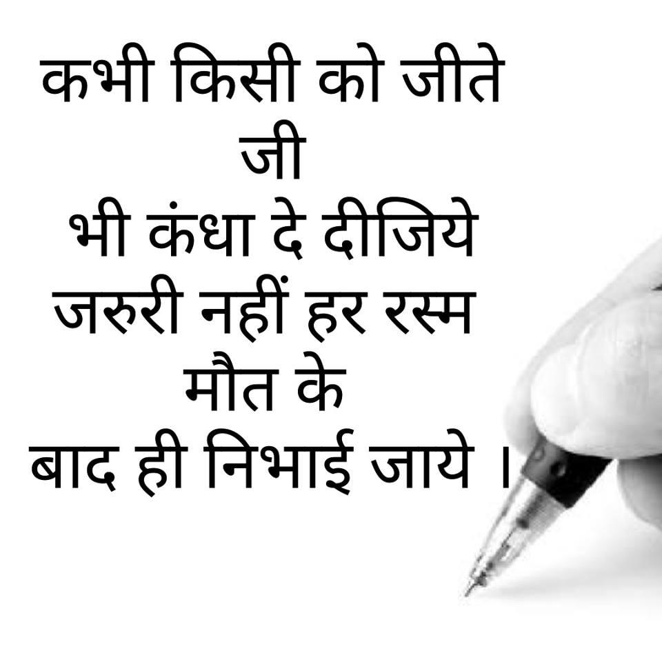whatsapp-status-quotes-in-hindi-5.jpg