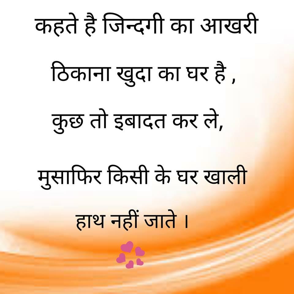whatsapp-status-quotes-in-hindi-6.jpg