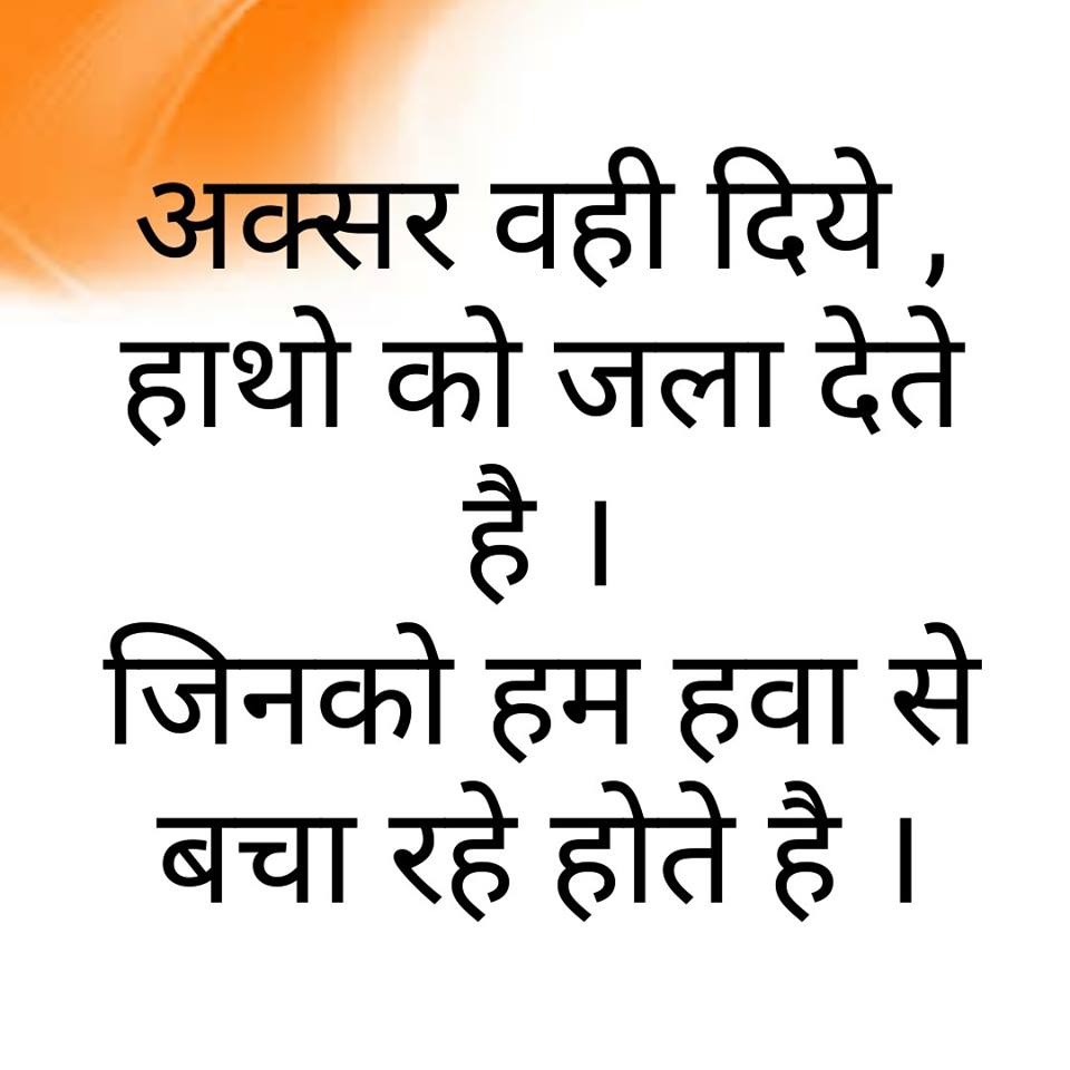 whatsapp-status-quotes-in-hindi-8.jpg