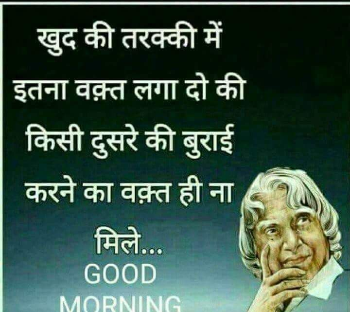 wishes-good-morning-in-hindi-10.jpg