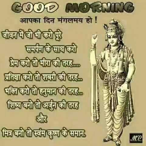 wishes-good-morning-in-hindi-18.jpg