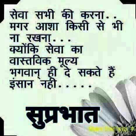 wishes-good-morning-in-hindi-19.jpg