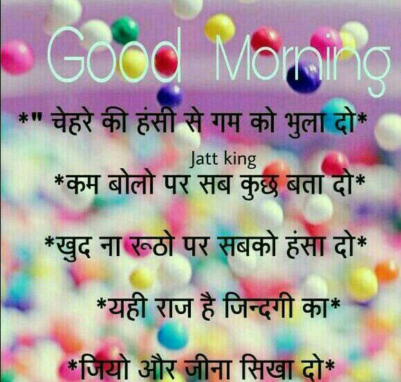 wishes-good-morning-in-hindi-26.jpg