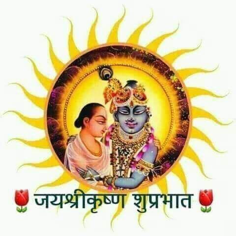 wishes-good-morning-in-hindi-5.jpg