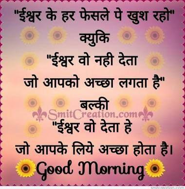 wishes-good-morning-in-hindi-6.jpg