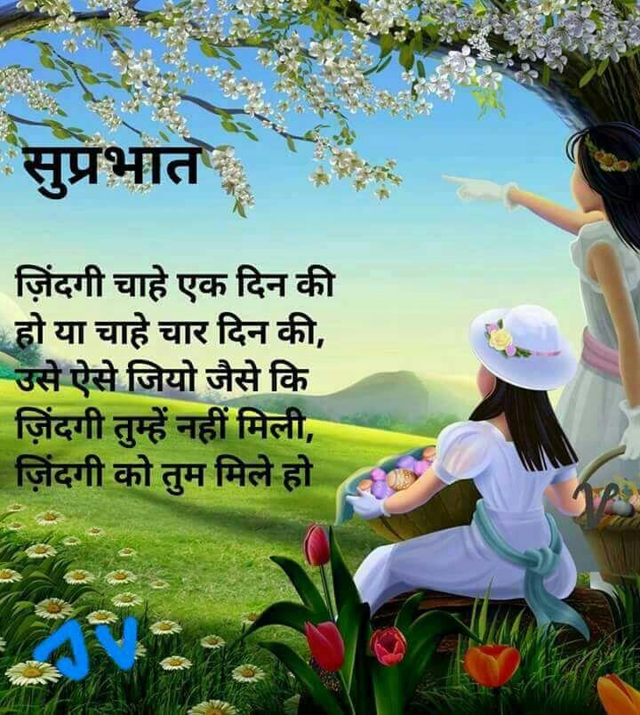 wishes-good-morning-in-hindi-8.jpg