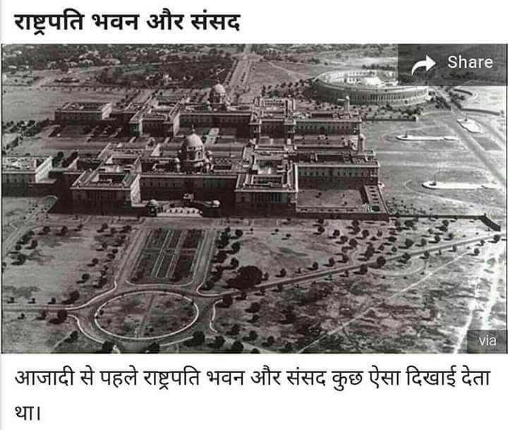rashtrapati-bhavan-picture.jpg